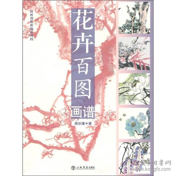 国画训练新编系列四:花卉百图画谱