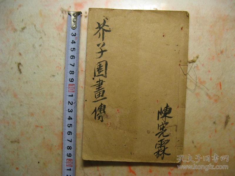 民国芥子园画传四集(卷二)一册