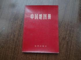 中国地图册    85品自然旧  76年三版78年五印