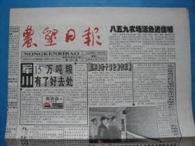 《农垦日报》一九九九年十一月三十日,己卯年十月二十三。大型电视纪录片《看澳门》。