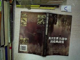 两次世界大战中的经典战役:经典读本*.