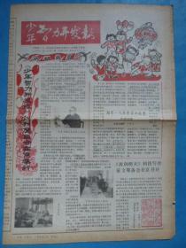《少年智力开发报》1986年1月6日第1期,创刊号!庆祝元旦。代发刊词。红外探测