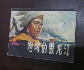 咆哮的黑龙江 连环画