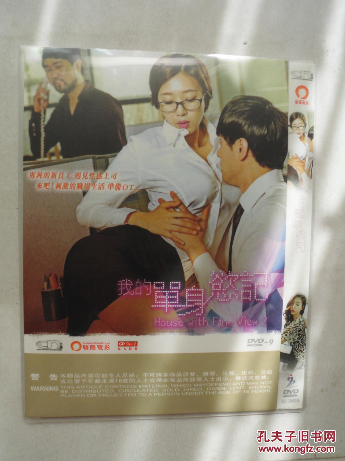华娱情se_dvd 美景之屋2 2 又名: 我的单身欲记 导演: 京锡昊 d9 华娱港3区