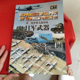 第二次世界大战中的日军武器