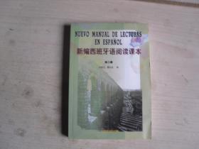新编西班牙语阅读课本 第二册  G101