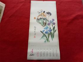 八十年代年历单页《国画花鸟图---猫戏图》孙菊生 绘画