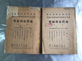 孤本        民國30年 《地質匯報摘要》 (第一集 上下 冊)創刊號