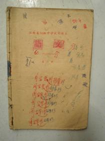 江西省初级中学试用课本语文第二册【三二制】