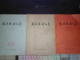 建筑史论文集【2、3、5】共三本