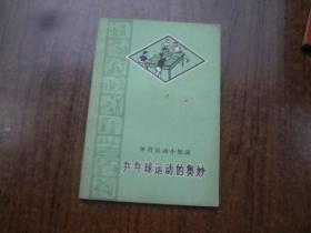 体育运动小知识:乒乓球运动的奥妙   9品自然旧   65年一版一印