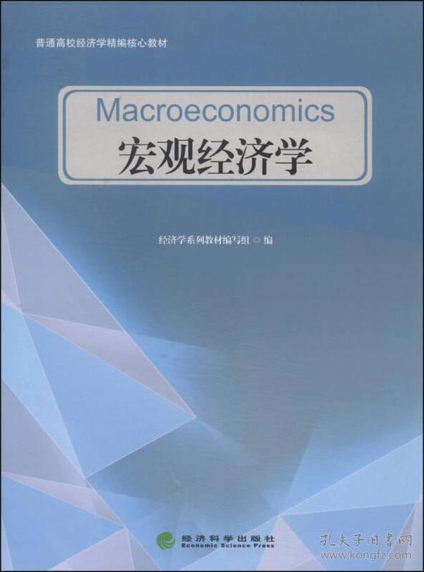 宏观经济学核心总量_宏观经济学思维导图