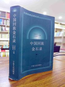 中国回族金石录——余振贵/雷晓静 主编 2001年一版一印3000册