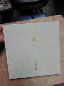欧阳日辉 书画选集   12开布面精装
