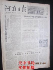 【报纸】河南日报 1979年1月23日【活跃科协工作全力为四个现代化服务】