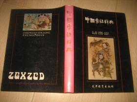中国象征辞典