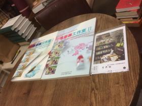 2本合售: DK绘画艺术成功捷径丛书 水彩画工作室 1、2