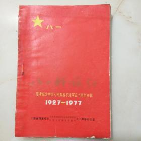 八一战旗红(1927-1977):      隆重纪念中国人民解放军建军五十周年专辑