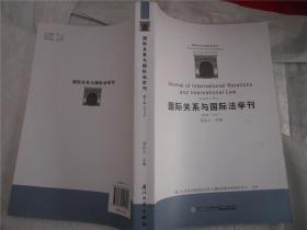 国际关系与国际法学刊(第五卷)2015