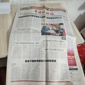 中国税务报2009年1月19日 12版