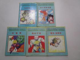 七龙珠:宇宙游戏卷(全五册)