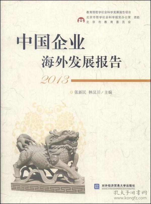 中国企业海外发展报告2013