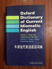 未使用过 一版二印  牛津当代英语成语词典 合订本  Oxford  Dictionary of Current Idiomatic English  VL1 &VL 2