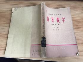 上海市大学教材.高等数学理科用.中册