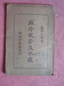 民国 医学小丛书《麻疹风疹及水痘》