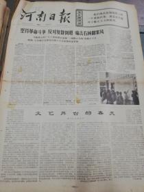 【报纸】河南日报 1976年3月9日【文艺舞台的春天】【右倾翻案风与资产阶级法权】【坚持文艺革命 反击右倾翻案风】