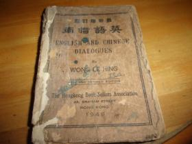 黄履卿-英语指南--香港书业公会民国38年最新增订版--后附中英文对照香港九龙街道名--品以图为准