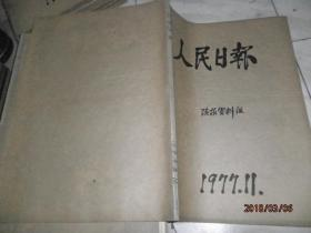 人民日报1977年第11月份  合订本