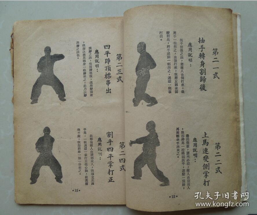 1951年香港版:工字伏虎拳(林世荣先生拳谱)武术书籍