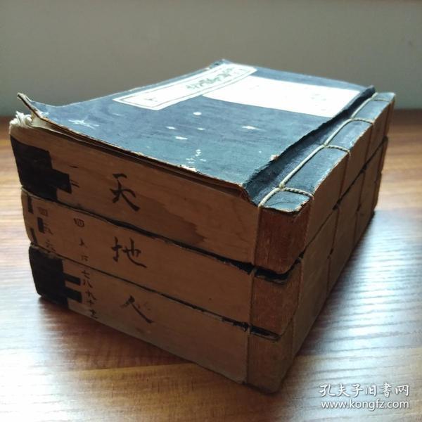 《 明治大广益会玉篇大全》天地人3厚册全   多枚藏书章   和刻本  汉文 明治36年发行   日本古代汉字字典   博文馆