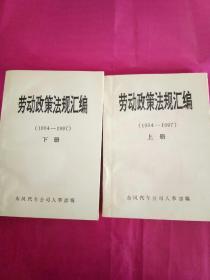 劳动政策法规汇编(1994--1997)