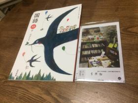 【缺上册 】国语 四年级 下册   【日文原版教材 日本小学校国语科用教材