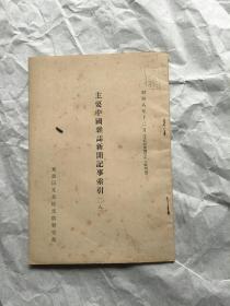 主要中国杂志新闻记事索引(日文版)