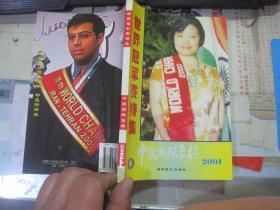 中国国际象棋 2001-1(世界冠军赛特集)
