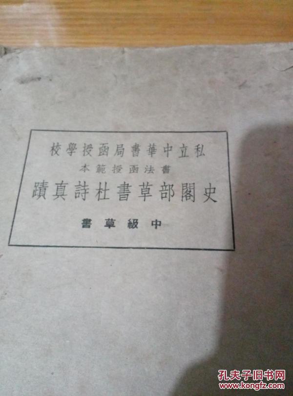 私立中华书局函授学校(书法函授范本)《史阁部草书杜诗真迹》(中级草书)【白纸珂罗版】