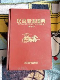 汉语成语词典 修订本
