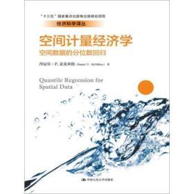 空间计量经济学:空间数据的分位数回归(经济科