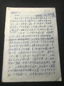 钱*理群(1939—,北大中文系教授,当代中国批判知识分子的标志性人物、80年代以来中国最具影响力的人文学者之一)信札一通2页,致冯至女儿,及冯至女儿回信一通