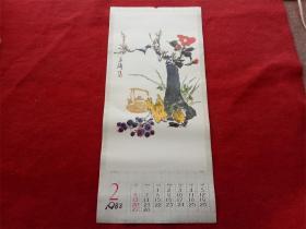 八十年代年历单页《国画花鸟图---贺新图》王雪涛 绘画