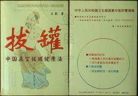 拔罐-中国真空拔罐健康法