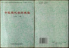 中医现代刮痧教程