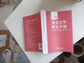 常用语言文字规范手册