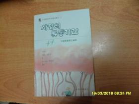 爱情的流通期限(中篇小说集) (朝鲜文版)
