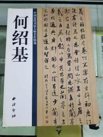 中国历代书法大师名作精选-何绍基