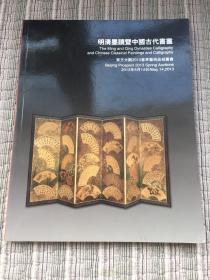 明清墨迹暨中国古代书画-东方大观2013春季艺术品拍卖会