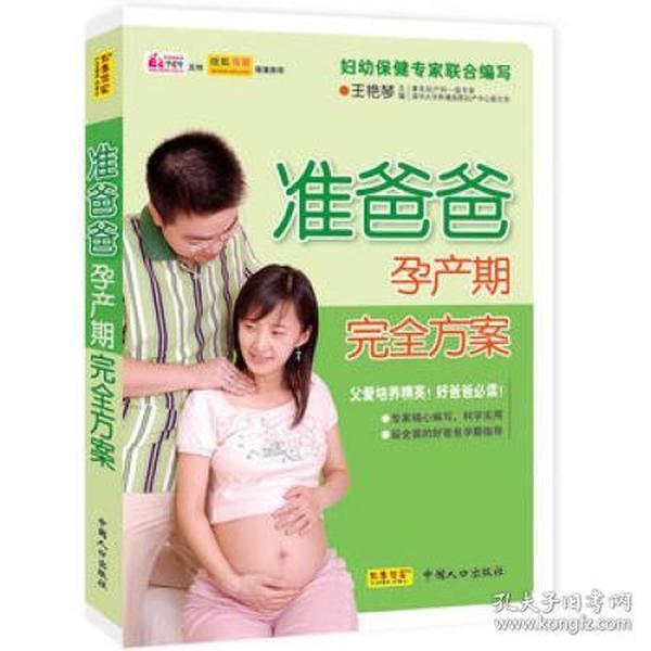 准爸爸孕产期完全方案